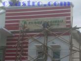 huruf-timbul-logo-gieb-singaraja2