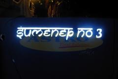 letter-timbul-sign-jakarta